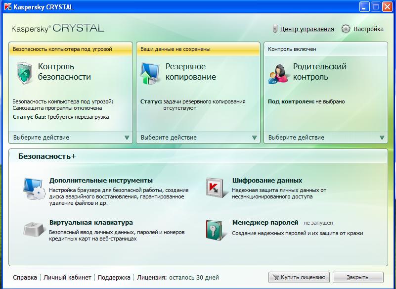 Ключи для Касперского (Kaspersky key)/Keys for KIS, KAV на ноябрь 2013.